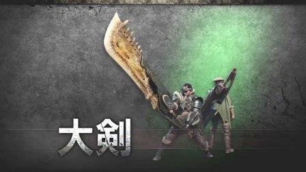 《怪物猎人世界》武器介绍动画:大剑