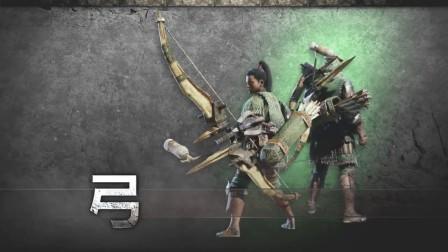 《怪物猎人世界》武器介绍动画:弓