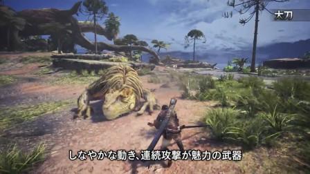 《怪物猎人世界》武器介绍动画:太刀