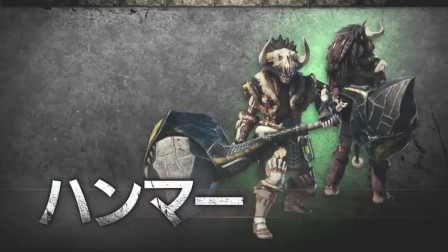 《怪物猎人世界》武器介绍动画:锤子