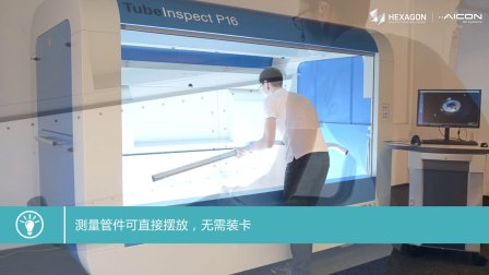 海克斯康TubeInspect系列光学管线测量系统