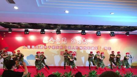 感念党恩 不忘初心 上海关退休干部舞蹈队舞蹈《咱当兵的人》