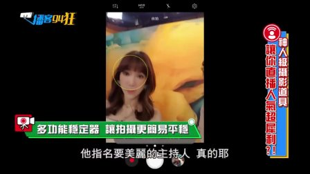 Fancy稳定器上台湾综艺节目