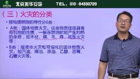 北京兆华安培_注册安全工程师考试培训_颜峻老师培训视频
