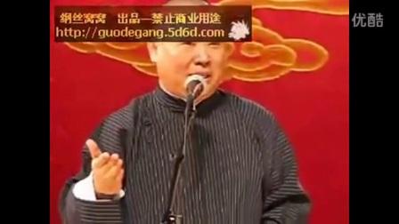 太平歌词七月七截自七月七2009郭德纲