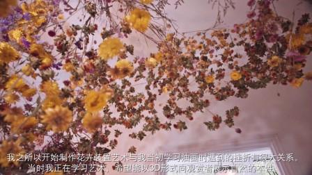 Rebecca Law鲜花艺术装置作品