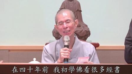 净土宗微视频:往生正因与助缘(慧净法师)