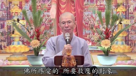 净土宗微视频:念佛人需要吃素吗?(慧净法师)