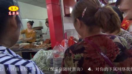 锦江区喜树社区店开业视频