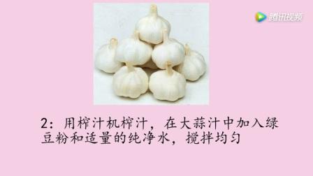 大蒜祛斑的方法