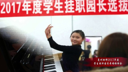 亳州幼师2017赴京挂职优秀毕业生专场招聘会
