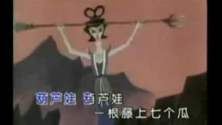 葫芦娃一儿童歌曲
