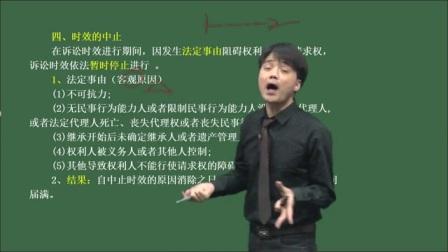 《公共基础知识》民法8.mp4