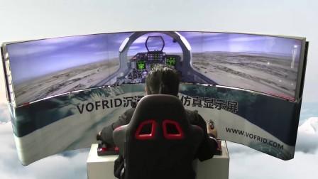 超炫酷VOFRID飞行模拟器体验