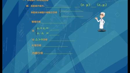 只需3分钟逆天秒杀高中高考数学解析几何大题,不看保证后悔,
