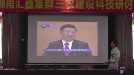 湖南汇鑫集群三农建设科技研讨会  会同县现场