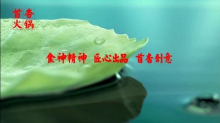 四川成都首杏创意特色火锅-食神精神-匠心出品