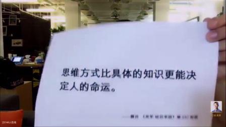 7月28日 得到APP 吴军直播