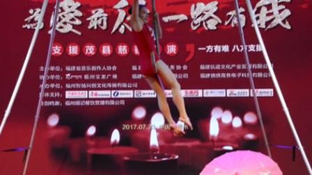 吴菲 赈灾义演 高空雨伞2017、7、23