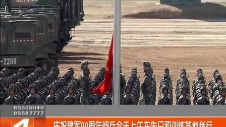现场快报20170730庆祝建军90周年阅兵今天上午在朱日和训练基地举行 高清