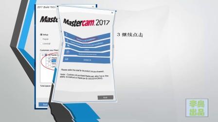 mastercam2017安装步骤