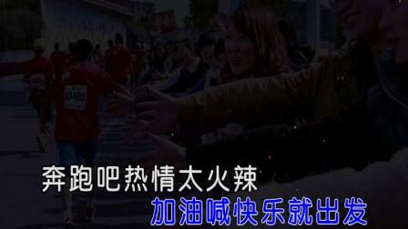 郑奕灿 - 马拉松生命的光华|壹字唱片KTV新歌推荐