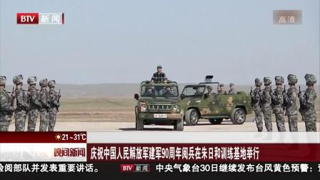 晚间新闻报道20170730庆祝中国人民解放军建军90周年阅兵在朱日和训练基地举行 高清