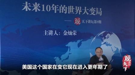 【金灿荣演讲完整版】未来10年的世界大变局 20170725