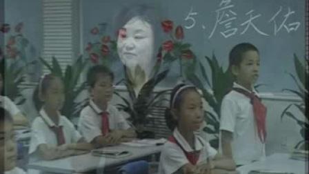 六年级 语文上册 詹天佑(上)