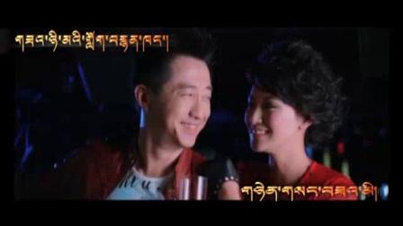 康巴卫视电影《隐婚男女》(藏语)