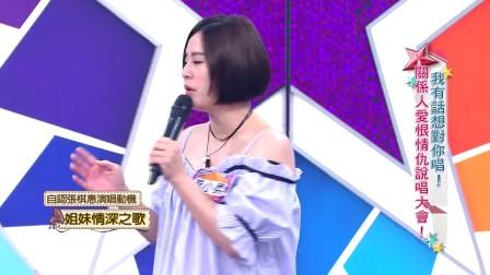 张棋惠姐妹情深之歌《一千零一个愿望》长大版