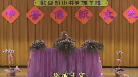 2011.7.31 胡小林老师 学习传统文化的体会与收获(下)