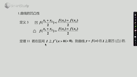 """B5  【第265课】3.6(""""曲线的弧微分与曲率""""数三不要求)曲线的凹凸性与极值  欢迎关注微信公众号【梦之家考研】"""