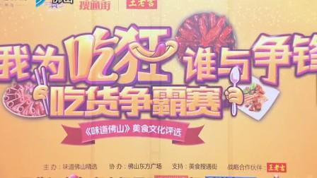 味道佛山美食文化评选之东广吃货争霸赛