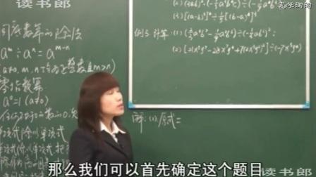 第9章第6节整式的除法全同底数幂的除法单项式除以单项式多项式除以单项式