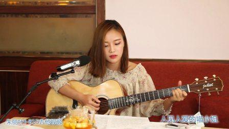 吉他弹唱<再见吧喵小姐>朱丽叶指弹吉他弹唱