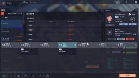 [杰哥]电竞俱乐部EsportsClub更新后FPS进程4