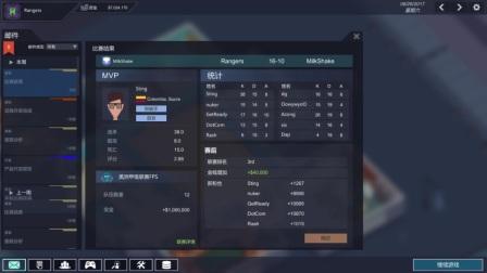 [杰哥]电竞俱乐部EsportsClub更新后FPS进程3