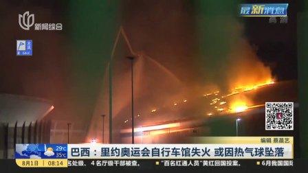 巴西:里约奥运会自行车馆失火  或因热气球坠落 上海早晨 170801