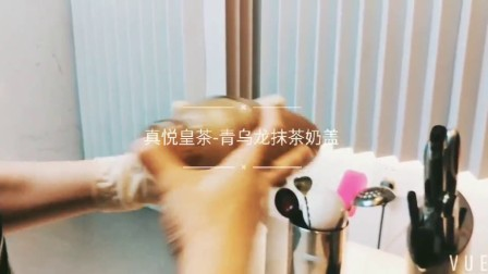 royaltea真悦皇茶-青乌龙抹茶奶盖