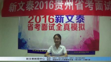 2016年贵州新文泰教育结构化面试培训模拟视频
