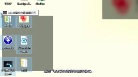 「数码荔枝」Fences,Windows 桌面管理利器
