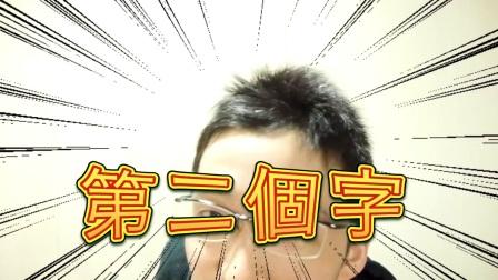 【iku老師的日文50音簡單教學】part3さしすせそ(さ行)