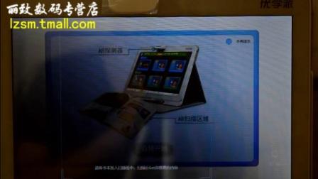 【丽致数码专营店】优学派学习机 ar同步学 功能操作 视频演示