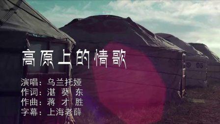 乌兰托娅民族风情歌《高原上的情歌》