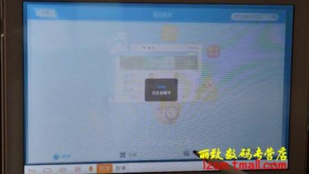 【丽致数码专营店】优学派学习机 浏览器 app等第三方软件安装方法 演示视频
