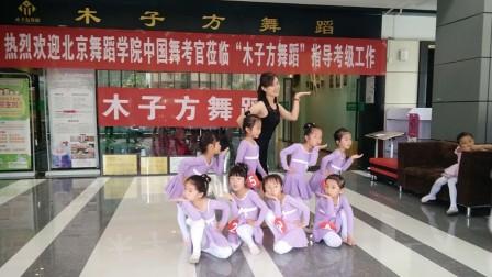 66-20170714北京舞蹈学院中国舞考级第一级考试前准备