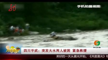 四川平武:突发大水两人被困  紧急救援 共度晨光 170802