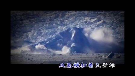 歌曲《冰山上的雪莲》词曲:雷振邦