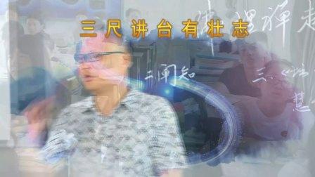 汉寿五中教师-刘壮志(三尺讲台有壮志)